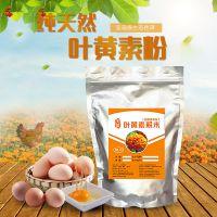 蛋鸡饲料添加剂叶黄素粉末鸡蛋黄蛋黄着色肉鸡着色加丽素1KG包邮