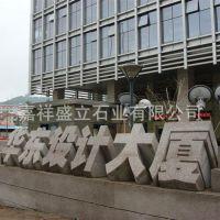 专业制作大型石材三维立体字 学校单位大理石招牌