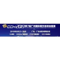 2019年广州餐饮设备展览会