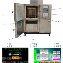 恒宇HYT-220C陶瓷碗耐冷热冲击试验机