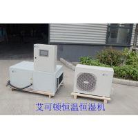 湖南恒温恒湿机组厂家定制质量保证