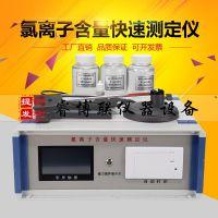 睿博联SSWY-810氯离子含量快速测定仪