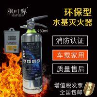 枫叶牌3c认证车用家用水基灭火器环保980ml小型便携消防器材