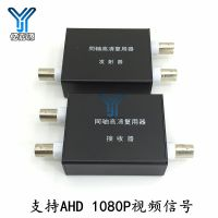 同轴1080P视频复用器2路视频监控一线通 AHD  信号叠加器