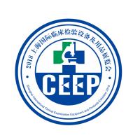 CEEP 2019上海国际临床检验设备及用品展览会
