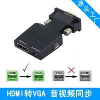 源头供应 HDMI转VGA 视频转换器 切换器 hdmi to vga 带音频
