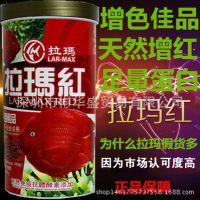 正品拉玛红鱼粮鹦鹉鱼饲料血鹦鹉发财鱼专用增红增色饲料鱼食