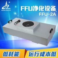 FFU风机滤网机组过滤百级净化净化车间FFU过滤器无尘室洁净设备