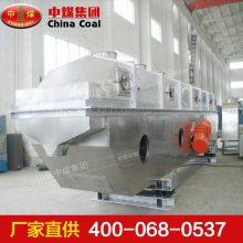 振动流化床干燥机,振动流化床干燥机现货,ZHONGMEI