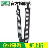 MSA梅思安9100001-SP 国标 D 型 挂钩式日字扣调节下颏带