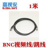 1米BNC成品线 标准视频连接线 监控输出输入设备 视频信号传输线