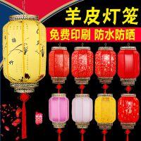 仿羊皮灯笼定做户外防水中式装饰室外挂饰广告灯笼宫灯