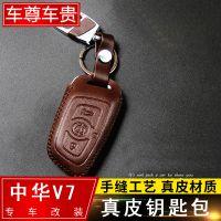 厂家批发定制 专用中华v7/V6钥匙包改装手缝真皮 钥匙包