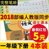2018小学生人教版一年级正楷语文同步铅笔写字儿童凹槽练字帖下册