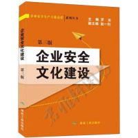 企业安全文化建设(第三版)