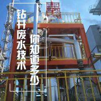 钻井废水技术你知道多少,内蒙废水零排放,青岛康景辉