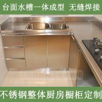 不锈钢整体厨房橱柜定制台面水槽一体成型欧琳娜纯不锈钢橱柜定做