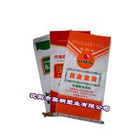饲料袋 彩印编织袋 大米袋 羽毛粉袋 覆膜袋 纸塑复合袋 土豆袋