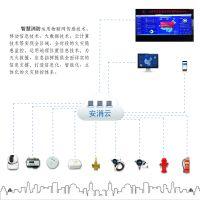 湖北武汉智慧消防物联网远程监系统_消防物联网应急管理云平台搭建方案