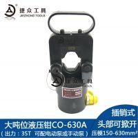 长捷牌 大吨位压接钳CO-630A 分体式液压钳头 电缆压接工具
