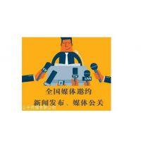 媒体邀约帮助深圳企业快速发展