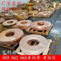 C2680黄铜带日本进口高质量黄铜带 C2680黄铜带属性 用途