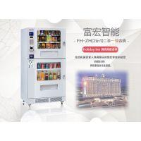 富宏自动售货机食品饮料24小时运营机器 刷脸支付售货机