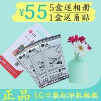 原装LG照片口袋打印机相印机无墨打印专用相纸粘贴热敏感应相片纸