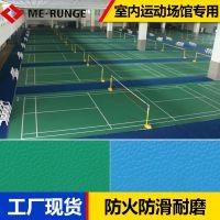 厂家批发体育馆羽毛球塑胶地板防滑耐磨宝石纹pvc地板运动地板