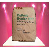 阻燃级PET/美国杜邦/FR515 NC010 增强级PET 加纤15%