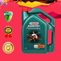 嘉实多磁护全合成汽车机油润滑油5W-40 SN/CF级 4L批发正品机油