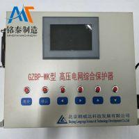 现货供应 GZBP-I高压电网综合保护器 北京朗威达原厂正品电网保护