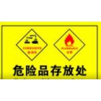 青岛危险品进口清关报关通关鑫润丰物流品质保障