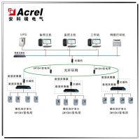 安科瑞智能配电系统 Acrel-2000 工业企业一体化电能管理解决方案