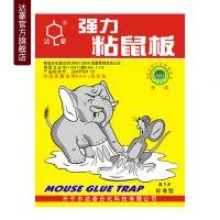 【厂家直销】达豪 A1#标准型 强力粘鼠板