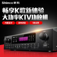 Shinco/新科 LED-607家用舞台KTV功放机大功率蓝牙专业发烧级hifi