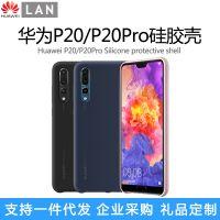 华为P20/P20 pro手机壳 硅胶保护套软壳原装正品防摔全包非透明