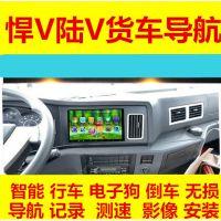 解放悍威悍V陆V天V导航 青岛龙VH货车专用安卓智能导航仪倒车影像
