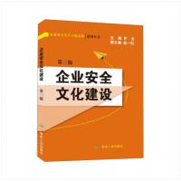 【XR】企业安全文化建设 主编罗云,赵一归 9787502065959 煤炭工业出版新书