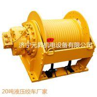 元昇设计大型卷扬机YS20.0吨液压卷扬机 液压绞车厂家价格优