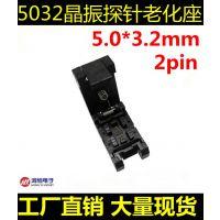 工厂直销5032-2PIN晶振探针老化座5.0*3.2晶振翻盖探针频率测试座