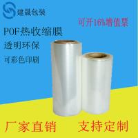 厂家直销POF环保热收缩膜袋 POF对折膜单片膜 半自动包装膜定制