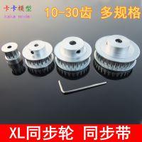 XL型同步轮 铝合金传动轮 10齿-40齿 多种皮带轮同步带 台锯台钻