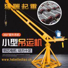 200公斤|300公斤|500公斤小型吊机|小型吊运机