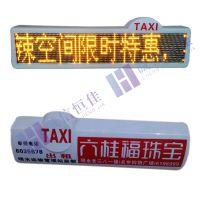 出租车顶LED显示屏 公交车线路牌 车内LED广告屏