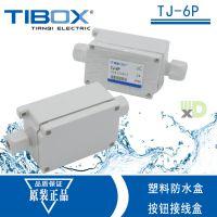 天齐TIBOX 55*125*40螺栓型端子接线盒TJ-6P分线防水塑料接线盒