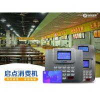 启点QDXF-8食堂挂式消费机 ,广东食堂刷卡机 饭堂售饭机安装