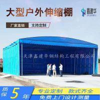 北京活动篷房厂家 加工制作推拉雨棚布 工厂户外推拉蓬生产