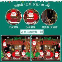 圣诞节麋鹿玻璃贴纸 橱窗无痕静电贴商场办公室装饰布置新年用品