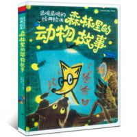 正版书籍 森林里的动物故事经典绘本3-6--9岁宝宝幼儿启蒙认知
